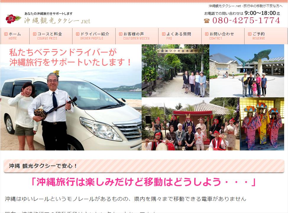 ss-1st-taxi_net