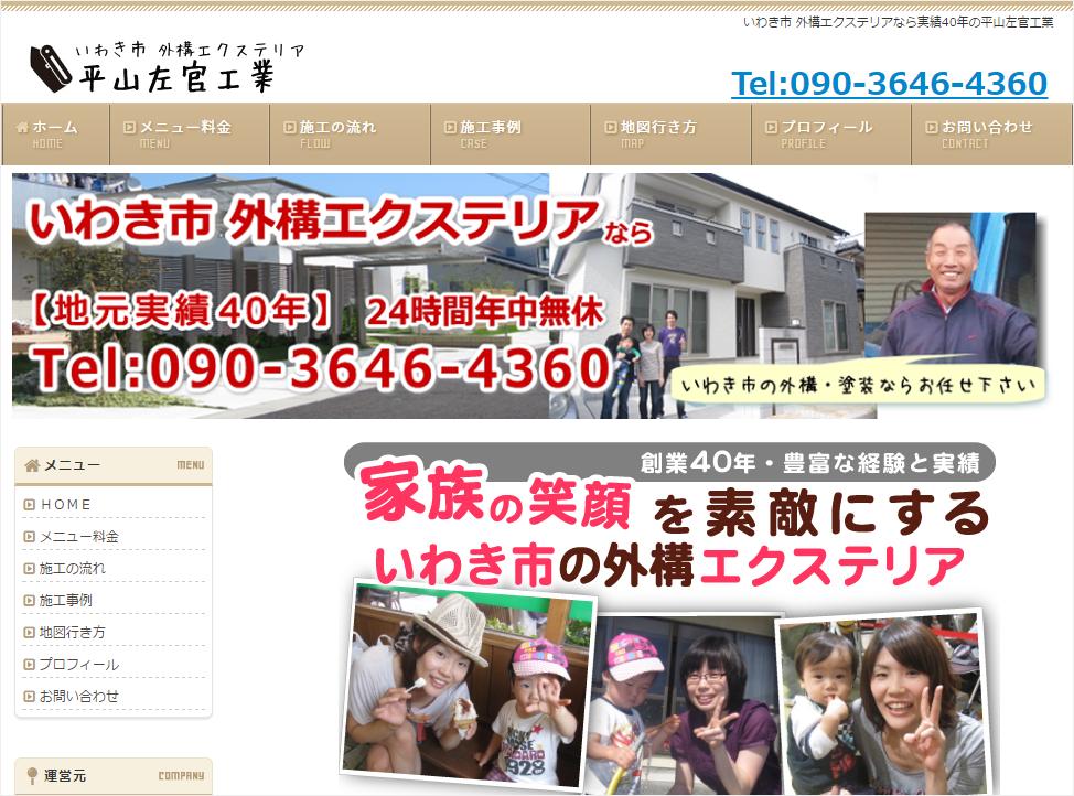 ss-hirayamasakan_com