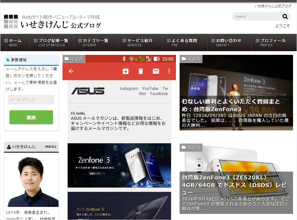 ss-isekikenji_com