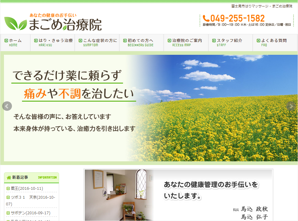 ss-magomehari_com