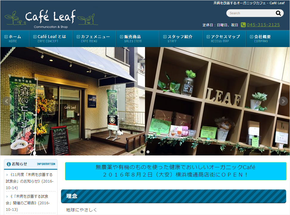 ss-ruru_co_jp_cafe-leaf
