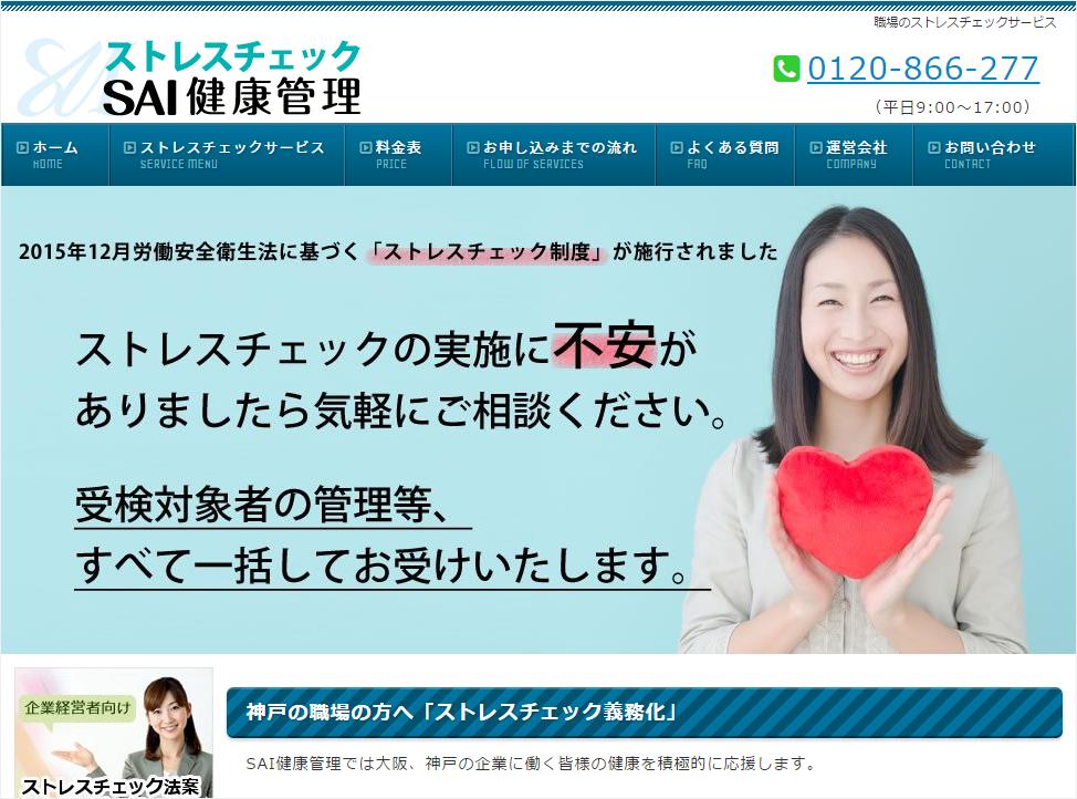 ss-sai-kenkoukanri_com