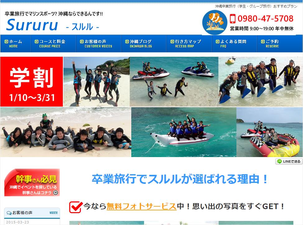 ss-sururu_info