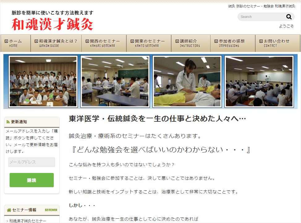 ss-wakonkansai-shinkyuu_com